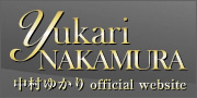 Yukari Nakamura 中村ゆかり official website
